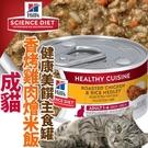 📣此商品48小時內快速出貨🚀》美國新希爾思》成貓香烤雞肉燴米飯健康美饌主食罐 可超取