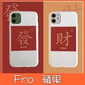 蘋果 iPhone 11 Pro Max XR XS MAX iX i8+ i7+ 發財紅款 手機殼 全包邊 可掛繩 保護殼