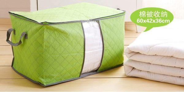 [協貿國際]  竹炭無紡布衣物棉被子收納袋 (2個價)