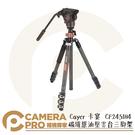 ◎相機專家◎ Cayer 卡宴 CF2451H4 碳纖維油壓雲台三腳架 4節 承重5kg 液壓雲台 H4 攝影 公司貨