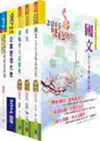 免運【鼎文公職‧國考直營】8C13 原住民族特考五等(交通行政)套書