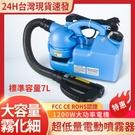 現貨 110V電動噴霧器7L農用消毒噴霧...