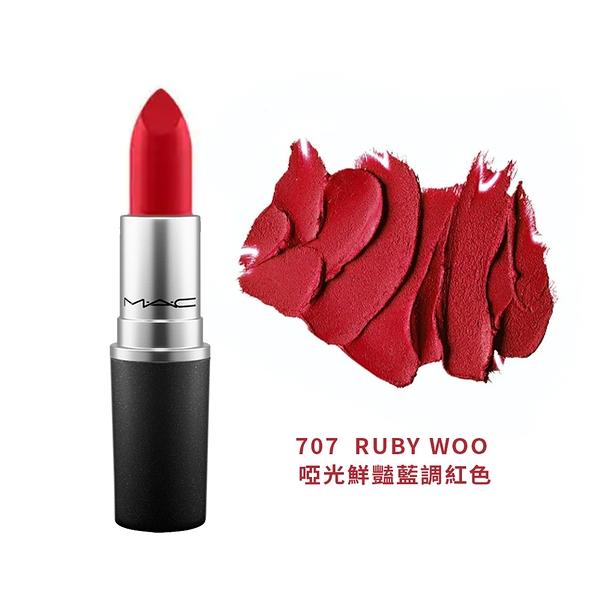(LISA代言推薦)M.A.C MAC 超霧感唇膏/子彈唇膏 #707 RUBY WOO 啞光鮮豔藍調紅色 3g【UR8D】