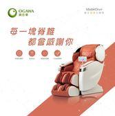 OGAWA 御手溫感大師椅按摩椅 OG-7598