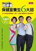 (二手書)57健康同學會:保健室養生6大招