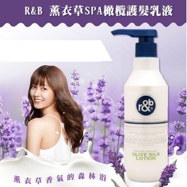 ●魅力十足● 加大  韓國 R&B 薰衣草SPA橄欖護髮乳液 450ml