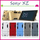 Sony XZ F8332 5.2吋 鎧甲系列保護殼 自帶支架 變形盔甲手機殼 二合一手機套 全包款保護套 鋼鐵俠