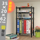 【居家cheaper】20X35X62CM 迷你款四層架/迷你鐵架/小型層架/置物架/桌上架/波浪架/收納架/鐵力士架