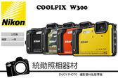 NIKON COOLPIX W300 防水相機 防水30米 4K錄影 黃色 11/30前贈原廠電池