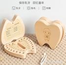 乳牙盒寶寶乳牙盒男孩女孩牙齒實木盒子兒童換牙齒創意木質保存收納盒 麥吉良品