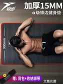 悅步男士健身墊初學者瑜伽墊子加厚加寬加長防滑運動瑜珈地墊家用MBS『潮流世家』