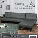沙發床【UHO】優西-貓抓皮L型沙發床