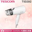 免運費 TESCOM TID292TW 【24H快速出貨】  TID 292  大風量 負離子吹風機  公司貨 保固一年