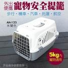 寵物籠子【AH-123】航空箱寵物外出籠 提籠 狗屋 貓屋 狗窩 托運箱 運輸籠子 貓咪 犬【3C博士】