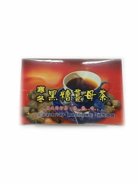 寒冬黑糖薑母茶20gx10包  [仁仁保健藥妝]