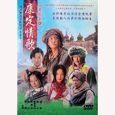 西藏風雲之康定情DVD (全30集精裝版) 胡軍/翁虹/葉童/唐國強