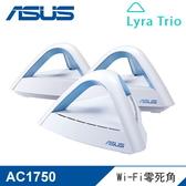 【ASUS 華碩】 Lyra Trio AC1750 雙頻網狀 WiFi 系統 路由器 (3台一組)