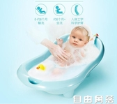 嬰兒澡盆寶寶洗澡盆新生兒可坐躺通用大號加厚兒童浴盆CY 自由角落