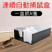 【連續捕鼠盒】全自動連續捕鼠器 滅鼠器 捕鼠夾 鼠洞式捕鼠籠