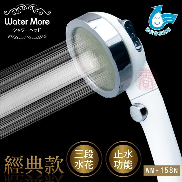 省水標章認證 水摩爾三段增壓可止水蓮蓬頭WM-158N(經典亮銀款1支) 按壓控水淋浴噴頭 加壓節水