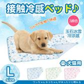 YSS 玉石冰雪纖維散熱冷涼感雙層寵物床墊/涼墊L(3色)藍