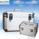 大小號手提式多功能鋁合金工具箱家用醫藥儲物盒收納箱采耳紋繡箱 3C優購