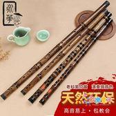 笛子 精制一節紫竹笛子樂器專業演奏考級竹笛f調成人初學古風橫笛 1色
