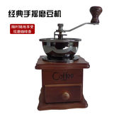 復古手搖磨豆機 手磨咖啡機 手動咖啡豆研磨機 經典家用磨粉機【六月熱賣好康低價購】