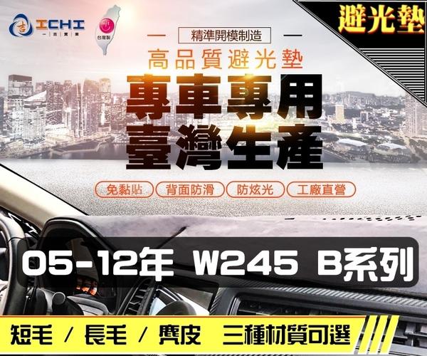 【長毛】05-12年 W245 B系列 避光墊 / 台灣製、工廠直營 / w245避光墊 w245 避光墊 w245 長毛 儀表墊
