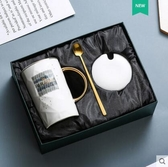 陶瓷杯子創意個性潮流馬克杯帶蓋勺簡約情侶喝水杯家用男女咖啡杯 名購居家