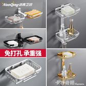 免打孔太空鋁浴室置物肥皂盒肥皂網創意壁掛肥皂架香皂盒衛生間  卡布奇諾