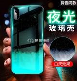 發光手機殼 星空發光手機殼蘋果X夜光玻璃同款iphonexsmax個性創意6splu 麥吉良品