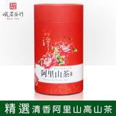 精選清香 阿里山高山茶1001 150g  峨眉茶行
