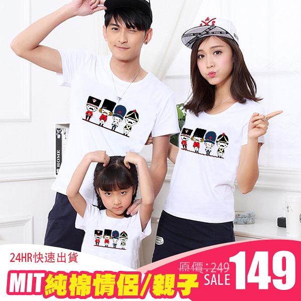 24小時快速出貨  潮t 情侶裝  純棉短T MIT台灣製 親子裝 四人小衛兵【YC086】 可單買 班服 團體服
