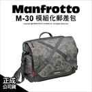 Manfrotto 挪威 模組化郵差包 MB OL-M-30 平板 筆電 1機2鏡 相機包 公司貨【6期0利率】薪創數位