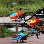 立煌遙控飛機直身機充電耐摔電動直升飛機兒童玩具飛機WY年貨慶典 限時鉅惠