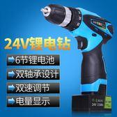 電鑽 24V雙速充電式手槍轉電鑽多功能家用電動螺絲刀電起子【黑色地帶】
