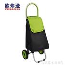 購物車日本款26E配色款歐弗遜購物車行李車手拉車可便攜買菜車折疊 艾家生活館 LX