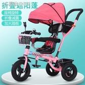 可折疊兒童三輪車輕便嬰幼兒手推車減震小孩童車外出坐可騎可推粉YXS 快速出貨