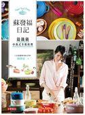 (二手書)蘇發福日記:鑄鐵鍋中西式不敗料理