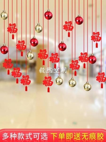 交換禮物拉花掛件春福字元旦春節新年圣誕商場吊掛飾商店櫥窗酒吧布置