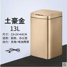 四方形土豪金13L歐本充電動自動智能垃圾桶感應式