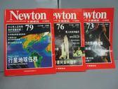 【書寶二手書T8/雜誌期刊_RHL】牛頓_73+76+79期_共3本合售_行星地球任務等