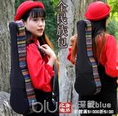 加厚民族風琴包21寸23寸26寸雙背 小吉他琴包琴盒  深藏blue
