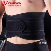運動護腰帶男籃球健身跑步腰帶深蹲訓練束腰女護腰(一件免運)