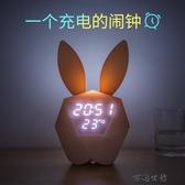 百姓館 兔子電子靜音智能音樂鬧鐘