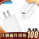 2.1A快充頭 充電頭 充電器 豆腐頭 快速充電 USB充電頭 手機 支援 蘋果 iphone 安卓