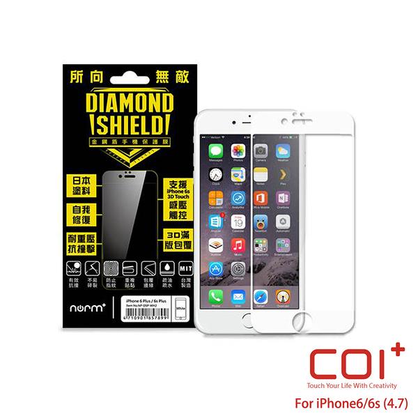 【norm+】金鋼盾手機保護膜 (iPhone6/6s 4.7吋適用) -原價990元