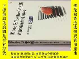 二手書博民逛書店More罕見Effective C#中文版:改善C#程序的50個
