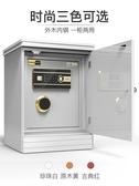 歐奈斯隱形保險櫃家用小型指紋密碼床頭櫃手機WiFi無線55CM高雙門保 非凡小鋪LX